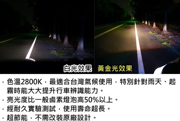 日本 MIRAREED GWL HB4 9006 2800K 黃金燈泡 55W HID色光 50%亮度