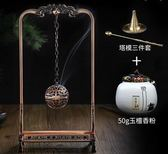 2017仿古合金材質精美鏤空香爐球套裝EY1588『東京衣社』