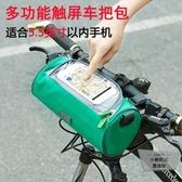 自行車包手機導航包車頭龍頭包掛包防水騎行裝備【小檸檬3C】