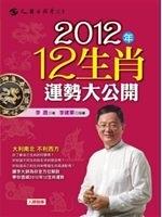 二手書博民逛書店 《2012年12生肖運勢大公開》 R2Y ISBN:9866137481│李晟、李建軍/指導