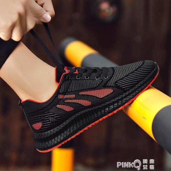 秋季新款男士休閒皮鞋韓版潮流百搭防滑運動男鞋透氣跑步潮鞋板鞋 pinkQ 時尚女裝