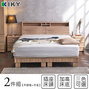 KIKY 巴清可充電二件床組 雙人5尺(床頭箱+高腳六分床底)雪松色