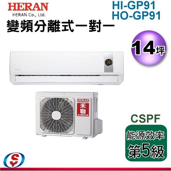 不含安裝【信源電器】14坪【HERAN 禾聯】 一對一分離式變頻冷氣機 HI-GP91 / HO-GP91
