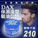 DAX 造型油  髮油  另有售髮臘【H...