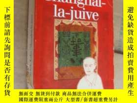 二手書博民逛書店罕見Shanghai-La-JuiveY164737 MICHE