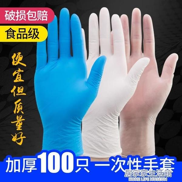 一次性手套乳膠手套pvc丁腈橡膠防水手術工作加厚塑膠食品薄款 居家家生活館