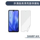 Sharp AQUOS Zero2 一般亮面 軟膜 螢幕貼 手機 保貼 保護貼 非滿版 軟貼膜 螢幕保護