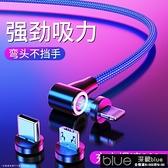 磁吸充電線 磁吸數據線三合一快充充電線器手機強磁吸頭磁鐵5a超級閃充蘋果彎