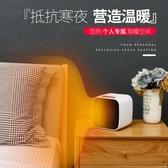 【快出】新款ptc迷你桌面暖風機 辦公室家用高效節能暗光靜音取暖器