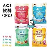 ACE 比利時、英國進口軟糖 小包48g : 水果Q、字母Q、無糖Q、酸Q熊