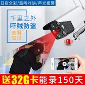 無線wifi可連手機遠程監控器家用室外高清夜視網絡套裝家庭攝像頭【快速出貨】
