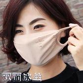 時尚韓版夏季薄款冰絲口罩女防曬防紫外線