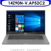 加碼送全家3000元《可議95折》LG【14Z90N-V.AP52C2】銀14吋i5-1035G7含原廠鍵盤膜筆電