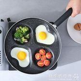 雞蛋烤盤  煎蛋鍋不粘平底鍋家用迷你四孔煎雞蛋荷包蛋漢堡蛋餃鍋模具煎蛋器  歐韓流行館