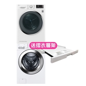 LG樂金9公斤免曬衣機強化玻璃款+18公斤滾筒蒸洗脫洗衣機WR-90VW+WD-S18VCW