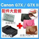 【配件大套餐】 Canon PowerShot G7X / G7X Mark II 專用配件 副廠 充電器 電池 復古皮套 NB13L 鋰電池 座充