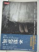 【書寶二手書T5/一般小說_IVN】新娘標本_陳芳誼、林力敏, 泰德‧戴可
