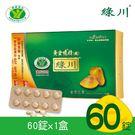 《綠川》黃金蜆精錠(60錠/盒X1)...