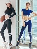運動內衣 新品專業瑜伽服套裝女時尚緊身顯瘦運動跑步舞蹈健身套裝