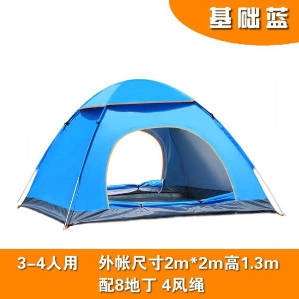 BartoniseN戶外3-4人全自動帳篷戶外雙人野營裝備速開露營帳篷T