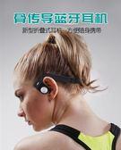 骨傳導藍芽耳機運動無線跑步開車通用掛耳式頭戴式igo 夏洛特