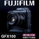 【公司貨】FUJIFILM GFX 100 單機身 中片幅 1億畫素 5軸防震 4K錄影 雙SD卡 富士 屮R4