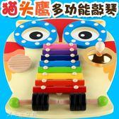 樂器嬰幼兒童益智組合樂器多功能音樂桌八音敲木琴寶寶木制玩具消費滿一千現折一百