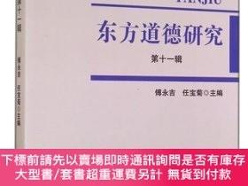 二手書博民逛書店東方道德研究罕見第十一輯 專著 傅永吉,任寶菊主編 dong fang dao de yan jiuY2444