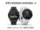 ~愛思摩比~GARMIN Approach S62 高爾夫GPS腕錶 手錶鋼化玻璃貼 硬度 高硬度 高清晰 高透光 9H