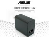 華碩 ASUS 18W 9V 2A MPW010 快速 旅充 充電器 充電頭 zenfone 3 deluxe