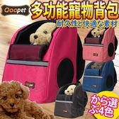 【zoo寵物商城】Qoopet》多功能寵物背包外出包(多種顏色)-24*27*37cm