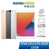 【新機預購 加贈保護貼】iPad 10.2 LTE 32GB(2020)【預計11/20起陸續出貨】