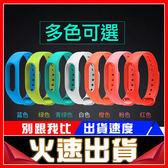 [24H 現貨快出] 炫彩 小米2 手環3代加強版 三代 運動手環 腕帶 智能手環 彩色手環 錶帶 果凍套
