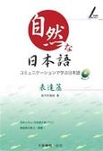 (二手書)自然な日本語 表達篇