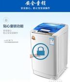 波輪家用全自動洗衣機小型7.5kg大容量5kg迷你宿舍滾筒220VYXS 夢娜麗莎