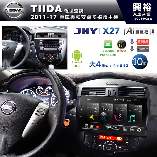 【JHY】2011~17年NISSAN TIIDA恆溫空調專用10吋螢幕X27系列安卓機*Phone Link*大4核心4+64