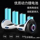 平衡車日本Tengym智慧代步兩輪電動平衡車成年兒童小孩學生成人自YYJ 【快速出貨】