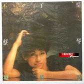 【停看聽音響唱片】【黑膠LP】蔡琴:不了情.癡情淚