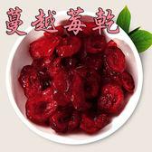 蔓越莓加拿大蔓越莓乾蔓越莓蜜餞果乾女性保養200 克【正心堂】