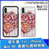犀牛盾 Mod NX 客製化透明背板 iPhone ixs max ixr ix i8 i7 防摔保護殼 背板 客家花布 在地限定版