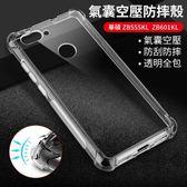 24H出貨 ZenFone Max Pro ZB601KL 6吋 手機殼 空壓殼 防摔 保護殼 矽膠軟殼 透明 全包邊 手機套