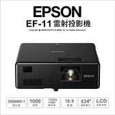 EPSON EF-11 自由視移動光屏3LCD雷射便攜投影機【可刷卡】薪創數位