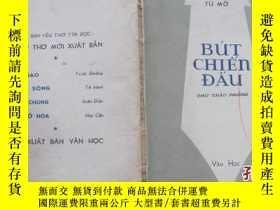 二手書博民逛書店【2231】BUT罕見CHIEN DAU戰鬥的筆 越語15176
