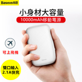 Baseus/倍思 行動電源 新款10000mAh移動電源 2.1A快充 雙口輸入 超薄迷你
