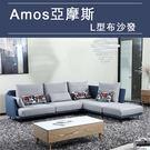 Amos亞摩斯L型布沙發|奧斯曼OSMA...