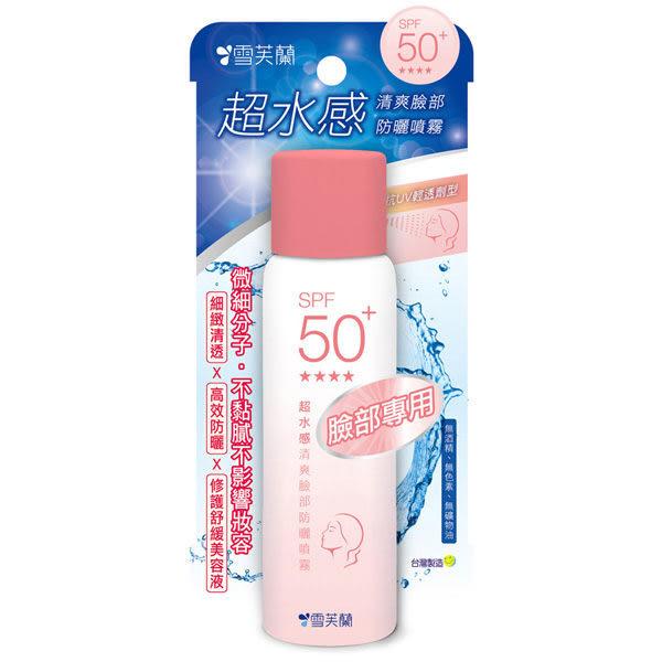 雪芙蘭 超水感清爽臉部防曬噴霧 50g  (SPF50+) 【聚美小舖】