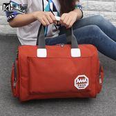 旅行袋韓版大容量旅行袋手提旅行包可裝衣服的包包行李包女