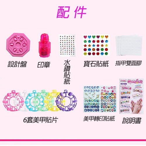 【17mall】兒童美甲DIY組指甲貼紙貼片