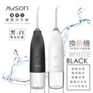 【日本AWSON歐森】USB充電式健康沖牙機/洗牙機(AW-1100B+W)2入組