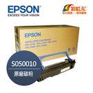EPSON原廠碳粉匣S050010(黑) (EPL-5700/5800)~庫存出清~